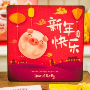 Year of the Pig Happy Chinese New Year Sign